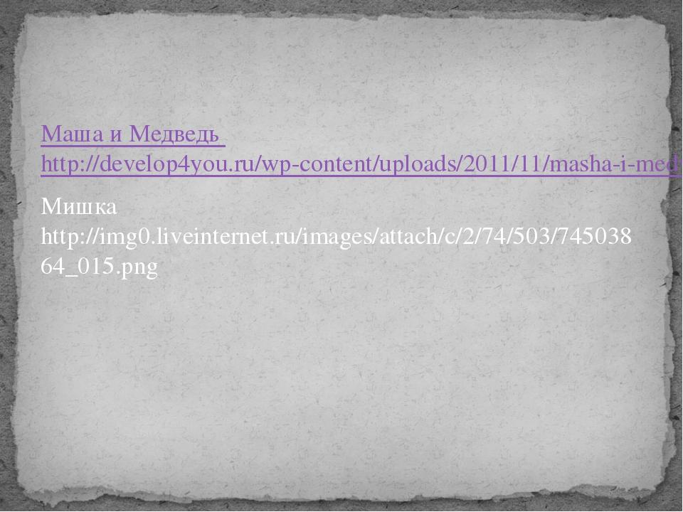 Маша и Медведь http://develop4you.ru/wp-content/uploads/2011/11/masha-i-medve...