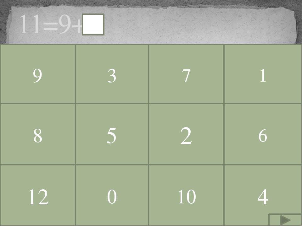 11=9+ 9 8 12 5 0 3 7 2 10 1 6 4