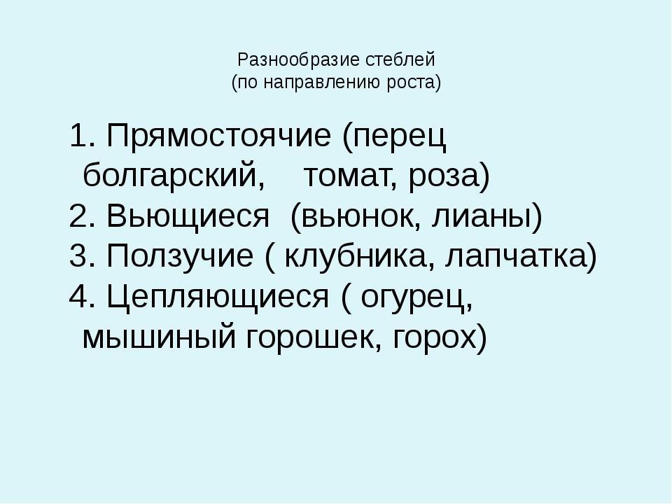 Разнообразие стеблей (по направлению роста) 1. Прямостоячие (перец болгарски...