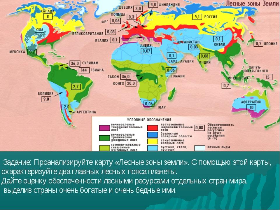 Задание: Проанализируйте карту «Лесные зоны земли». С помощью этой карты, ох...