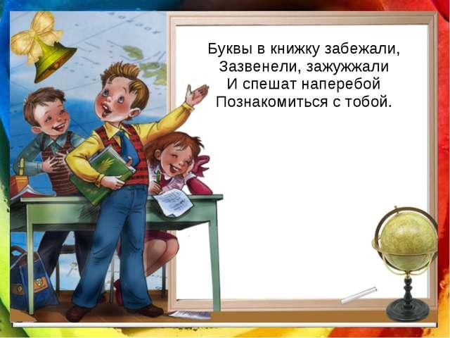 Буквы в книжку забежали, Зазвенели, зажужжали И спешат наперебой Познакомитьс...