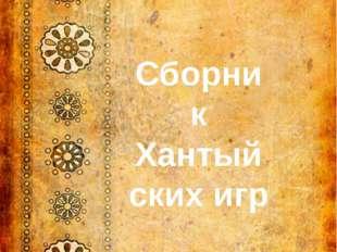 Сборник Хантыйских игр Шкотова л.т МБОУ гимназия Ф .К. Салманова