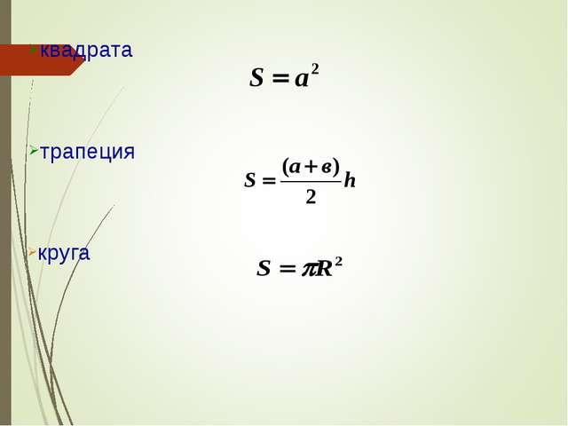 квадрата трапеция  круга