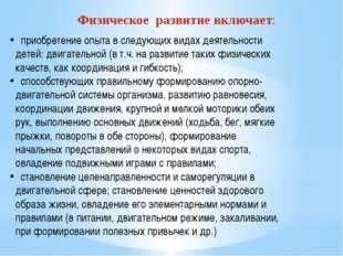 Физическое развитие включает: приобретение опыта в следующих видах деятельнос