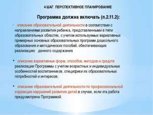 4 ШАГ. ПЕРСПЕКТИВНОЕ ПЛАНИРОВАНИЕ Программа должна включать (п.2.11.2): описа