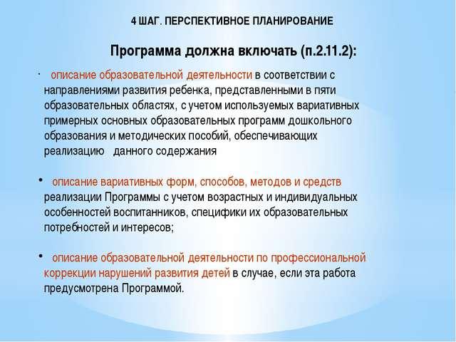 4 ШАГ. ПЕРСПЕКТИВНОЕ ПЛАНИРОВАНИЕ Программа должна включать (п.2.11.2): описа...
