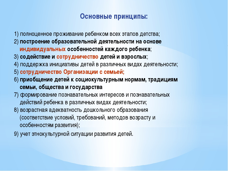 Основные принципы: 1) полноценное проживание ребенком всех этапов детства; 2)...