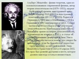 Альберт Эйнштейн - физик-теоретик, один из основоположников современной физик