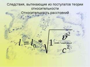 Следствия, вытекающие из постулатов теории относительности Относительность ра