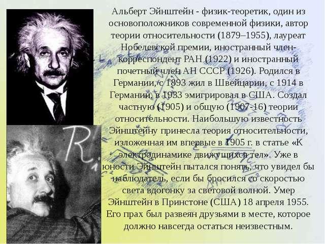 Альберт Эйнштейн - физик-теоретик, один из основоположников современной физик...