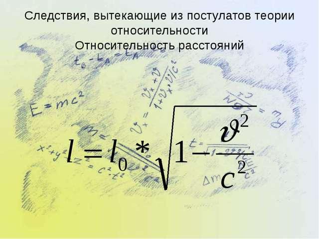 Следствия, вытекающие из постулатов теории относительности Относительность ра...