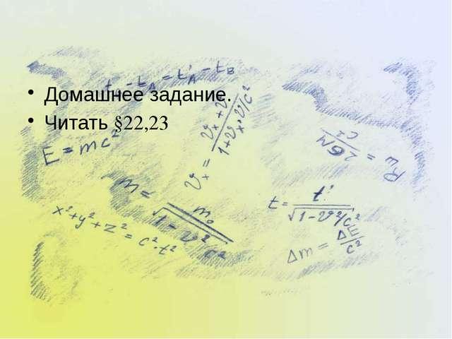 Домашнее задание. Читать §22,23