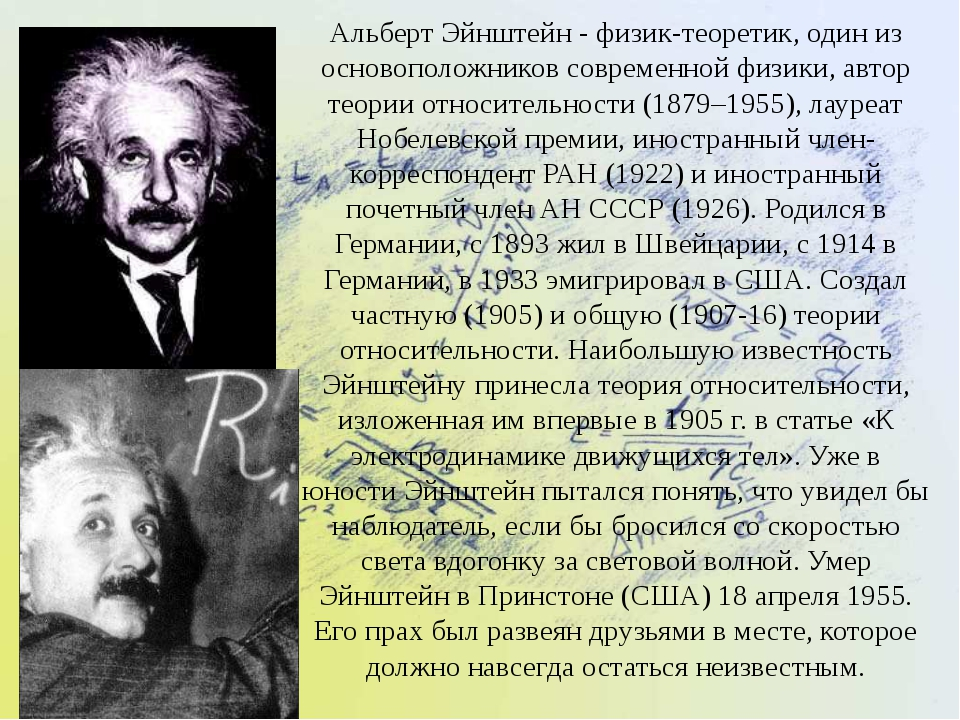 an analysis of albert einstein of physics The year 2015 marked the centenary of the publication by albert einstein of the field  general relativity, geometry and analysis:  physics (albert einstein.