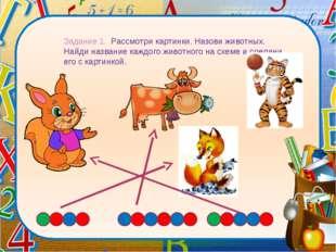 Задание 1. Рассмотри картинки. Назови животных. Найди название каждого животн