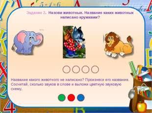 Задание 2. Назови животных. Название каких животных написано кружками? Назван