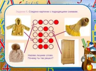 Задание 5. Соедини картинки с подходящими схемами. Назови лишнее слово. Поче