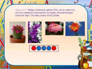 Задание 6. Найди любимый цветок Оли, если известно, что его название начинае