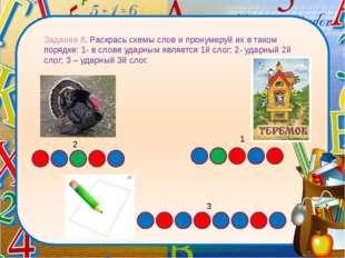 Задание 8. Раскрась схемы слов и пронумеруй их в таком порядке: 1- в слове у