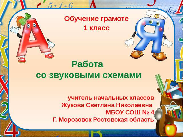учитель начальных классов Жукова Светлана Николаевна МБОУ СОШ № 4 Г. Морозовс...