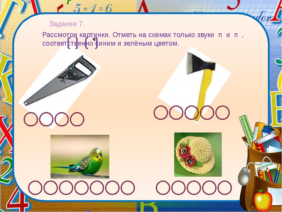 Рассмотри картинки. Отметь на схемах только звуки п и п , соответственно син...