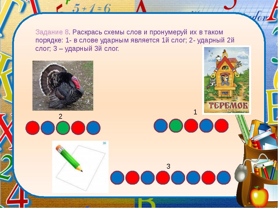 Задание 8. Раскрась схемы слов и пронумеруй их в таком порядке: 1- в слове у...