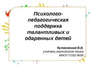 Психолого-педагогическая поддержка талантливых и одаренных детей Куликовская