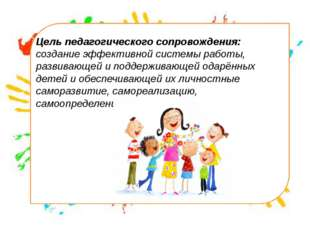 Цель педагогического сопровождения: создание эффективной системы работы, раз