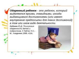 Одаренный ребенок - это ребенок, который выделяется яркими, очевидными, иног