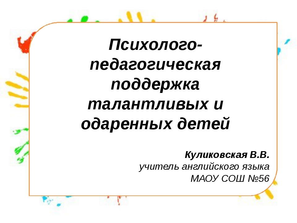 Психолого-педагогическая поддержка талантливых и одаренных детей Куликовская...