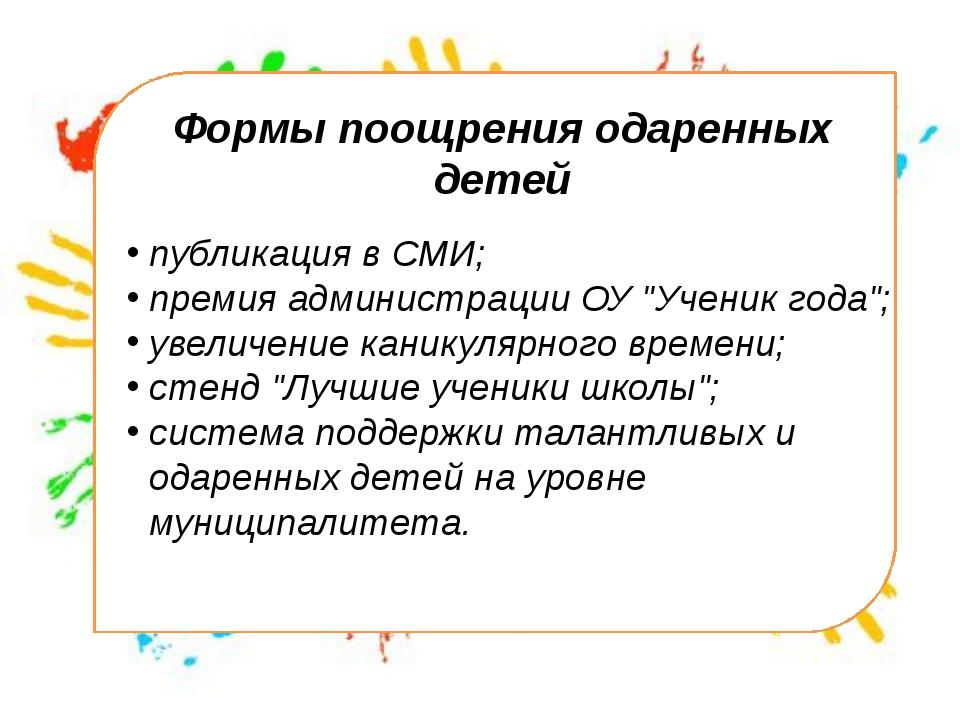 """Формы поощрения одаренных детей публикация в СМИ; премия администрации ОУ """"У..."""