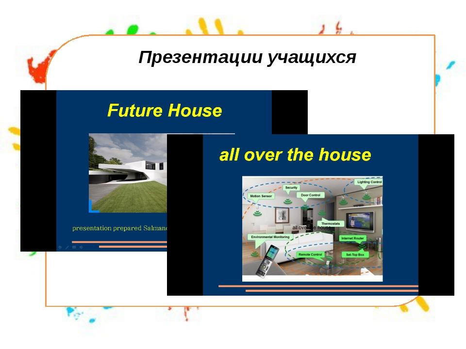Презентации учащихся
