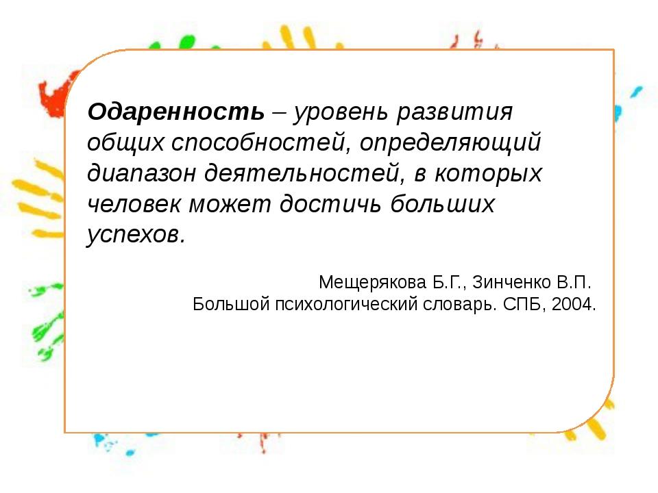 Одаренность – уровень развития общих способностей, определяющий диапазон дея...