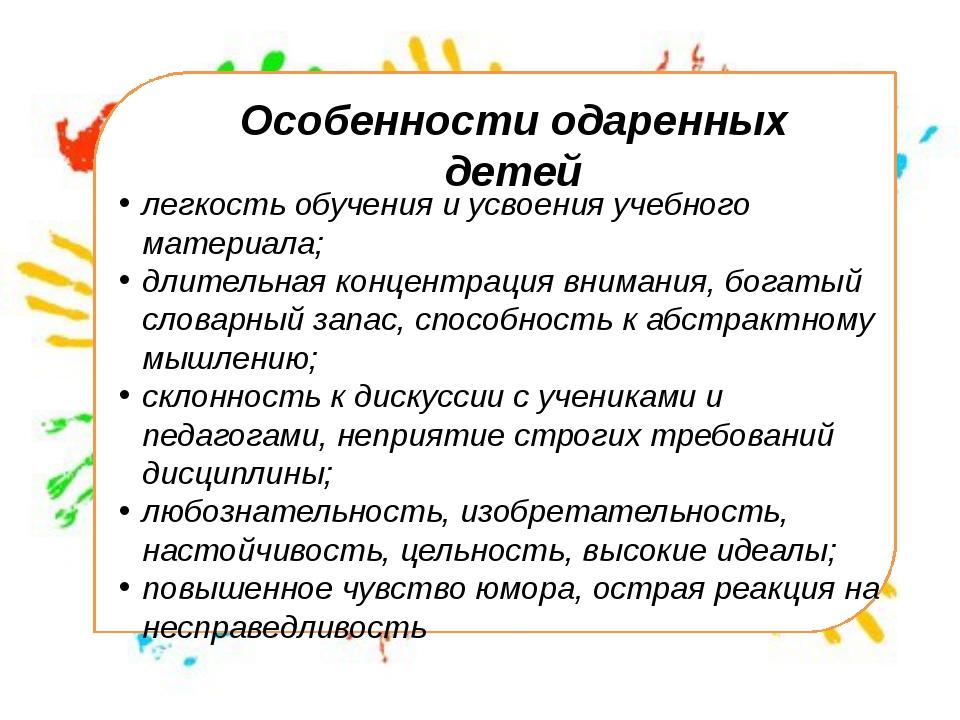 Особенности одаренных детей легкость обучения и усвоения учебного материала;...