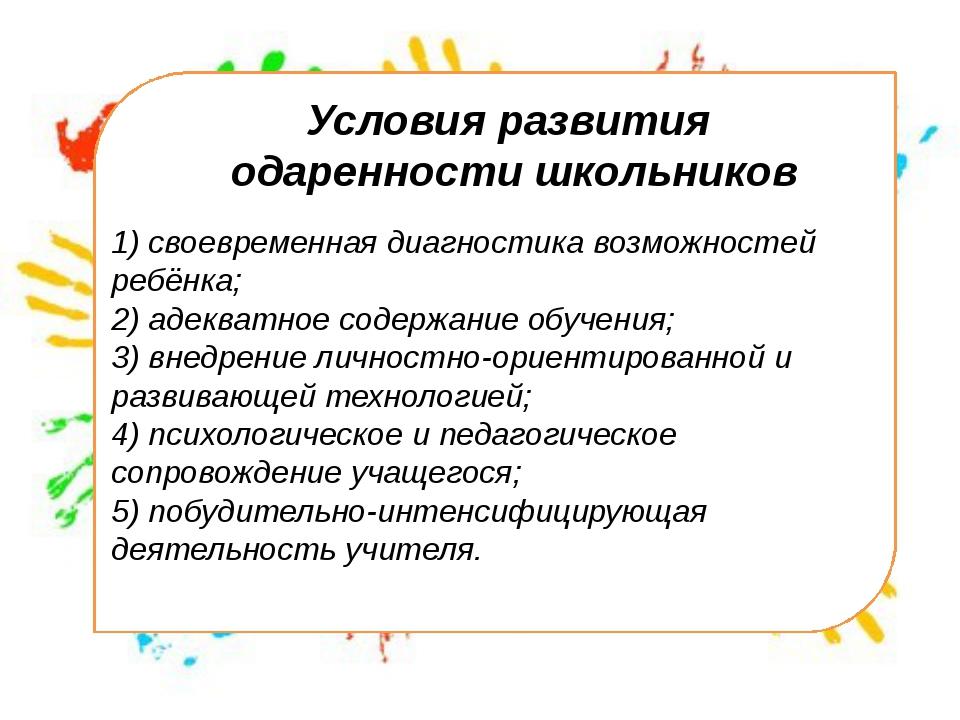 Условия развития одаренности школьников 1) своевременная диагностика возможн...