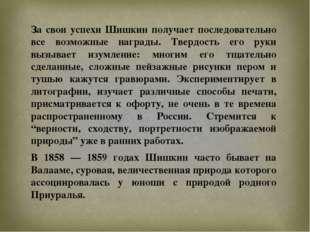 За свои успехи Шишкин получает последовательно все возможные награды. Твердос