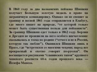 В 1860 году за два валаамских пейзажа Шишкин получает Большую золотую медаль