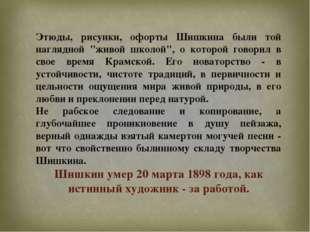 """Этюды, рисунки, офорты Шишкина были той наглядной """"живой школой"""", о которой г"""