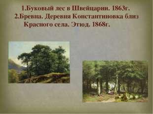 1.Буковый лес в Швейцарии. 1863г. 2.Бревна. Деревня Константиновка близ Красн