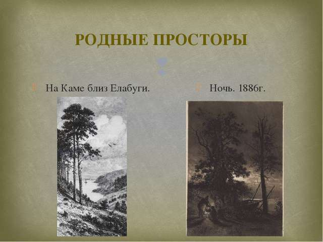 РОДНЫЕ ПРОСТОРЫ На Каме близ Елабуги. 1885г. Ночь. 1886г. 
