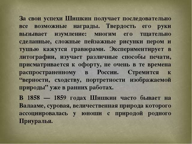 За свои успехи Шишкин получает последовательно все возможные награды. Твердос...