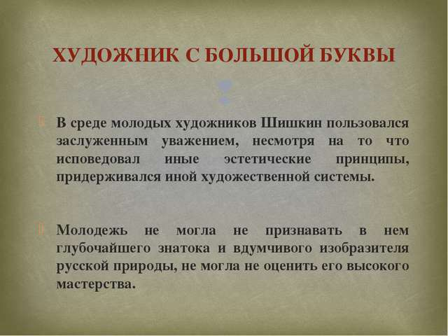 В среде молодых художников Шишкин пользовался заслуженным уважением, несмотря...