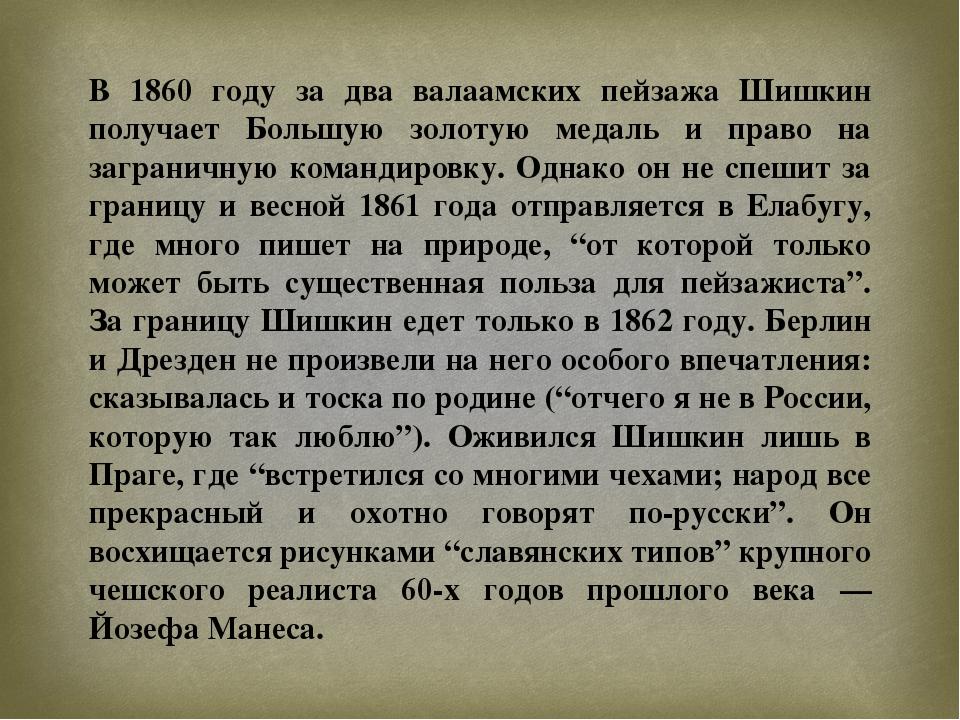 В 1860 году за два валаамских пейзажа Шишкин получает Большую золотую медаль...