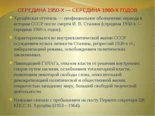 СЕРЕДИНА 1950-Х — СЕРЕДИНА 1960-Х ГОДОВ Хрущёвская оттепель — неофициальное о