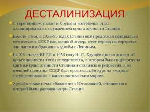 ДЕСТАЛИНИЗАЦИЯ С укреплением у власти Хрущёва «оттепель» стала ассоциироватьс