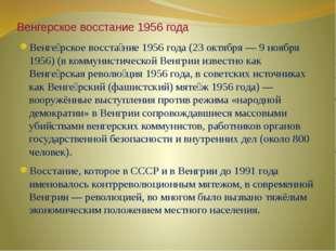 Венгерское восстание 1956 года Венге́рское восста́ние 1956 года (23 октября —