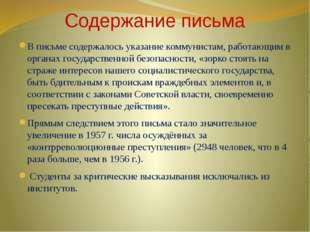 Содержание письма В письме содержалось указание коммунистам, работающим в орг
