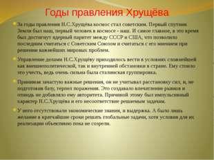 Годы правления Хрущёва За годы правления Н.С.Хрущёва космос стал советским. П