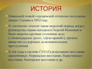 ИСТОРИЯ Начальной точкой «хрущёвской оттепели» послужила смерть Сталина в 195