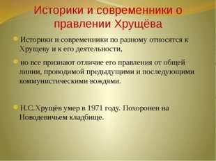 Историки и современники о правлении Хрущёва Историки и современники по разном