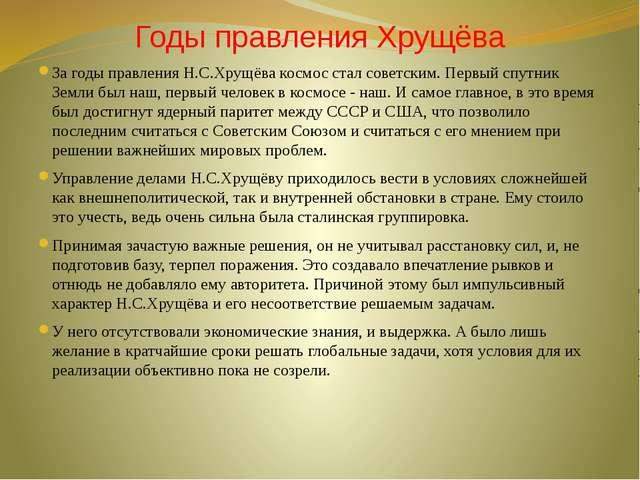 Годы правления Хрущёва За годы правления Н.С.Хрущёва космос стал советским. П...